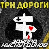 Три дороги von Эдуард Хуснутдинов
