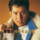 寶麗金50 - 經典粵語金曲 de Various Artists