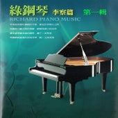綠鋼琴 李察篇 第一輯 de Richard