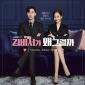 Whats wrong with secretary kim OST de Various Artists