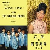 Kong Ling & The Fabulous Echoes Vol. 2 by Kong Ling