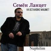 На остановке Машмет by Семен Ланцет
