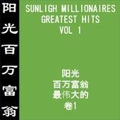 Greatest Hits Volume 1 de Various Artists