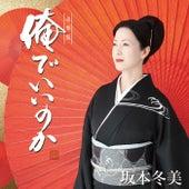 Orede Iinoka (Pursuit Edition) de Fuyumi Sakamoto