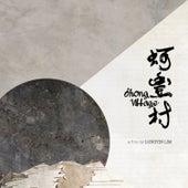 Ohong Village - Original Soundtrack de Paul Scar