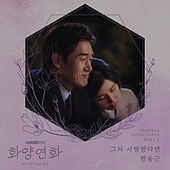 When My Love Blooms (Original Television Soundtrack), Pt. 5 de Han Donggeun