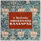 O Thrylikos Apostolos Kaldaras [Ο Θρυλικός Απόστολος Καλδάρας] by Various Artists