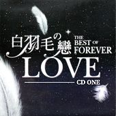 白羽毛の戀 (ONE) (The Best Of Forever Love) by Glenn Frey