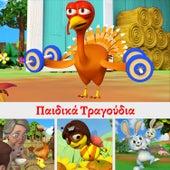 Παιδικά Τραγούδια di Vveee Media Limited