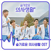 HOSPITAL PLAYLIST (Original Television Soundtrack) de Various Artists