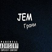 Грани by The Jem