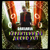 Карантинный диско-хит by Dariaria
