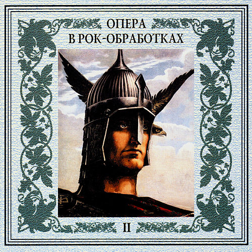 Opera In Rock - II by Various Artists