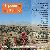 Music of Crete-Perfume of Crete de Various Artists