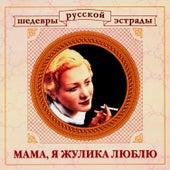 Masterpieces Of Russian Estrade. Mum, I Love The Swindler de Various Artists
