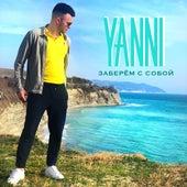 Заберём с собой by Yanni