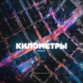 Километры by Maxxx