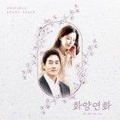 When My Love Blooms (Original Television Soundtrack) von Various Artists