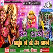 Rang Lagyo Chamund Maa No Rang Lagyo van Pankaj Bhatt