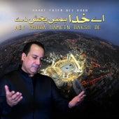 Aey Khuda Hamein Baksh De - Single by Rahat Fateh Ali Khan