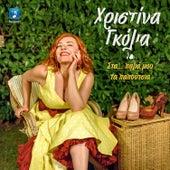 Christina Golia (Χριστίνα Γκόλια):