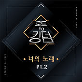 Road to Kingdom (Your Song), Pt. 2 by PENTAGON