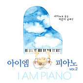 I Am Piano 2 by Hyun-Ju Kang