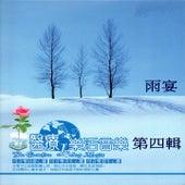 醫療 樂活音樂 雨宴 第四輯 (用音樂治療心靈 用音樂美化心靈 用音樂重生心靈) van Mau Chih Fang