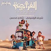 Faragna (Music from Faragna TV Series) de Sherif el wesseimy Shady Mohsen