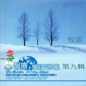醫療 樂活音樂 牧笛 第九輯 (用音樂治療心靈 用音樂美化心靈 用音樂重生心靈) van Mau Chih Fang
