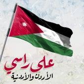 على راسي الأردن والأردنية de مختلف الفنانين