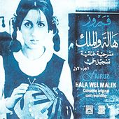Hala Wel Malek, Vol. 1 (From The Play) by Rahbani Brothers, Mohammed Merhi, Nasri Shamseddine, HODA, Fairouz, Elie Shoueyri