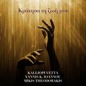 Kratisa Ti Zoi Mou by Yannis K. Ioannou