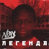 Легенда by N'Pans