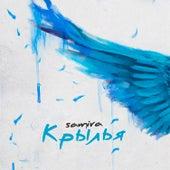 Крылья by Samira