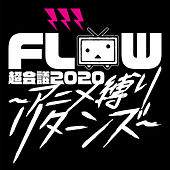 FLOW Chokaigi 2020 Anime Shibari Returns at MakuhariMesse Event Hall Live de FLOW