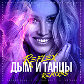 Дым и танцы (Remixes) by Reflex