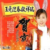 玉兔迎春獻祥瑞 賀歲 綜合版 (國樂開春喜洋洋 吉祥如意聽好話 中西合璧頌鴻運) de Mau Chih Fang
