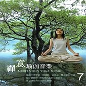 禪意 瑜伽音樂 7 (Meditation Yoga Music) by Mau Chih Fang