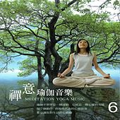 禪意 瑜伽音樂 6 (Meditation Yoga Music) by Mau Chih Fang