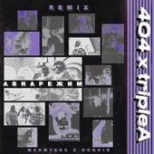 Авиарежим (Remix) by The 404