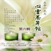 心靈養身館 第六輯 van Mau Chih Fang