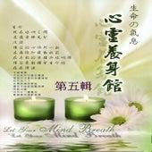 心靈養身館 第五輯 van Mau Chih Fang