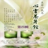 心靈養身館 第四輯 van Mau Chih Fang