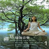禪意 瑜伽音樂 1 (Meditation Yoga Music) by Mau Chih Fang
