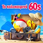 Ta kalokairina 60's de The Teenagers, Nelli Manou, The Forminx, The Sounds, Teris Hrysos, Nikos Antoniou, Tammy, Nelly Manou, Christina, Dave Carroll