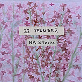 22 Трамвай van Feira
