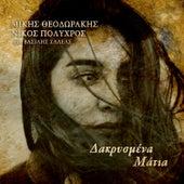 Dakrysmena Matia by Nikos Polychros