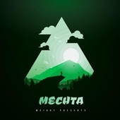 Мечта by The Weight