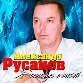 Я останусь с тобой di Александр Русаков